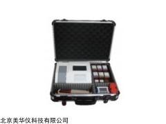 MHY-29026 便攜式食鹽碘檢測儀
