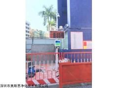 OSEN-6C 青州市住房建设工程扬尘污染在线监控系统奥斯恩值得信赖