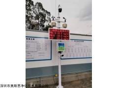 OSEN-6C 东莞建筑工地扬尘污染在线监控系统为城乡大气攻坚助力