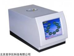 MHY-17733 X熒光硫元素分析儀