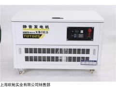 TOTO25 静音汽油发电机