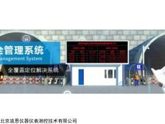 BN-UWB系列 隧道人员UWB定位系统