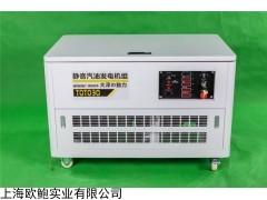 TOTO20 30KW静音汽油发电机