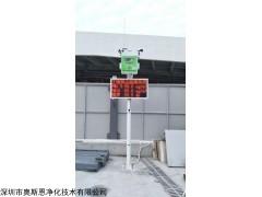 OSEN-6C 建筑工地扬尘监测设备远程测控,信息管理平台