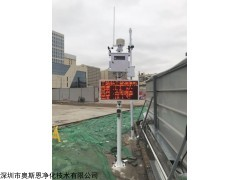OSEN-6C 郑州建筑工地扬尘污染监控系统包联网符合标准
