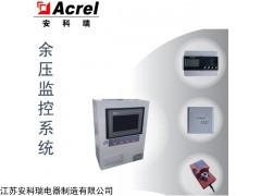 ARPM 安科瑞机械加压送风系统余压监控系统