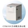 CTK132C 湘仪 自动脱盖离心机