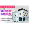 可達標排放的清洗廢液處理系統