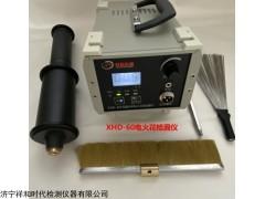 XHD-60型直流電火花檢測儀