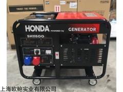SH11500 本田10KW小型汽油发电机