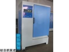SGS-350B国标砂浆干缩养护箱