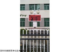OSEN-6C 武汉市文明施工大数据监管平台建筑工地扬尘在线监测系统