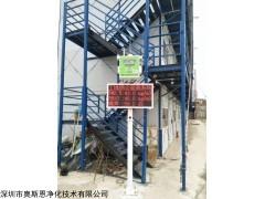 OSEN-6C 武汉建筑工地扬尘在线监测结合智能喷淋装置