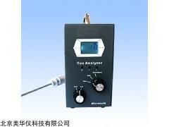 MHY-15967 手提式硫化氢检测仪