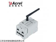 ADW400-D24 1S 攀枝花排污企业用电量监控设备-环保用电监测模块
