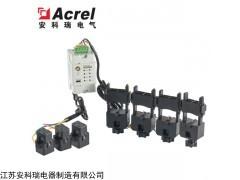 ADW400-D24 1S 绵阳市固定污染源自动监控平台-环保用电监测模块