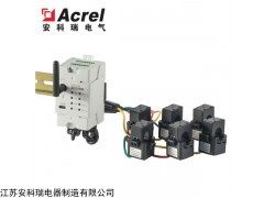 ADW400-D24 1S 长沙市环保用电计量监测模块厂家直销