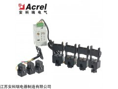 ADW400-D24 1S 成都市固定污染源环保用电计量监测模块量大从优