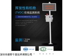 BYQL-VOC 光明新區雙探頭取樣VOCs監測設備