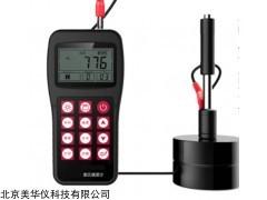 MHY-30283 便携式里氏硬度计
