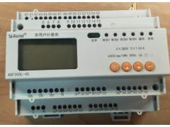 ADF300L-4S ADF300L计量型多用户计量箱报价