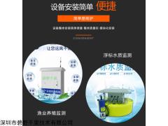 BYQL-SZ 智能處理水質污染監測設備