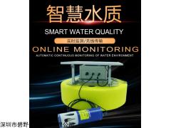 BYQL-SZ 韶關池塘養殖浮標式水質監測系統
