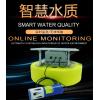 BYQL-SZ 韶关池塘养殖浮标式水质监测系统