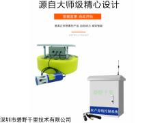BYQL-SZ 綜合水質多參數在線監測系統