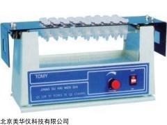 MHY-13312 多管快速混合器