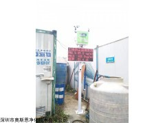 OSEN-6C 东莞、清远建筑工地扬尘在线监测仪生产厂家价格量大从优