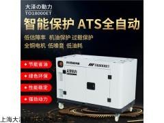 大泽动力 高海拔10kw静音柴油发电机价格