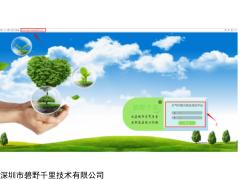 BYQL 環保信息化云平臺智慧在線