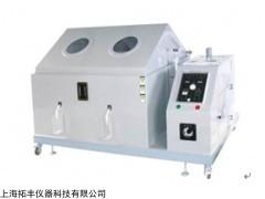 TF-310A 盐水喷雾金属试验机