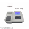 QCOD-2M深昌鸿COD测定仪