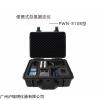 PWN-810B便携式水质测定仪(总氮)