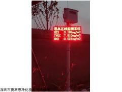OSEN-OU 黑龙江省大规模污水处理厂厂界臭气浓度实时监测设备