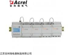 ADF400L-2H-CE 安科瑞导轨式以太网接口多用户多功能电表