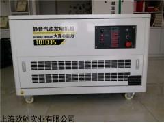 TOTO35 35kw靜音汽油發電機全自動