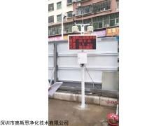 OSEN-6C 武汉市区建筑工地开工必备安装扬尘在线监测系统