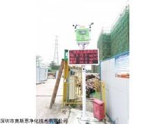 OSEN-6C 郑州市智慧工地扬尘在线监测设备测量系统