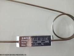 TDX-01填充柱 氧化亚氮中一氧化碳CO2测定