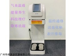 380 熱磁通理療養生排濕排寒發熱儀