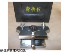 DWZ-120防水卷材弯折机