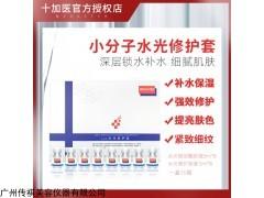 cq208 十加醫小分子玻尿酸水光套盒批發