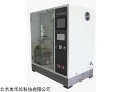 MHY-24837 石油产品减压蒸馏测定器