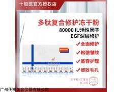 十加醫水光 十加醫多肽修復凍干粉廠家直銷