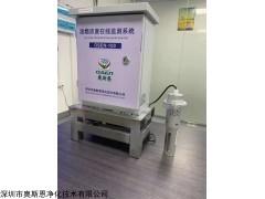 OSEN-100 安徽省带CCEP环保认证油烟污染在线监控设备使用