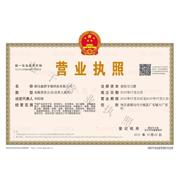 廊坊鑫祺节能科技有限公司