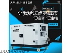 大澤 15千瓦柴油發電機移動型市場行情